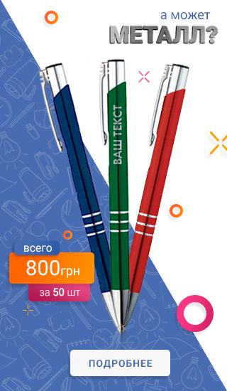 Баннер - Эко ручки