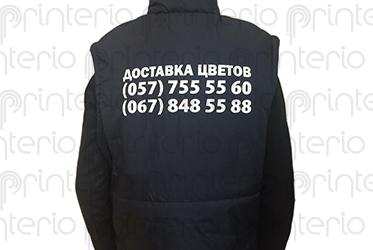 нанесение логотипа на одежду Byketik Украина